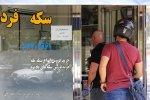 Tehran Market: Gold Prices Move Toward Relative Calm