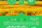 Tehran to Host Seedex 2017