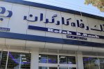 Bank Refah to Boost Capital by $2.1b