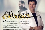 Salar Aghili Will Sing With 21-Member Choir