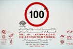 Poster of the 11th 100-Sec Film Festival