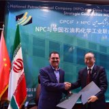 China, NPC Sign MoU to Construct Petrochem Park