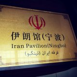China's Port City of Ningbo Hosts Iran's 2nd Nat'l Pavilion