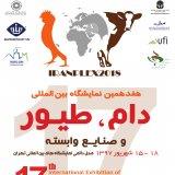'IRAN PLEX 2018' in September