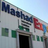Mashhad Hosting 5 Int'l Expos