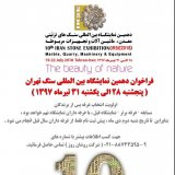 Tehran to Host Int'l Stone Expo in July