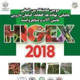 Tehran to Host HIGEX 2018