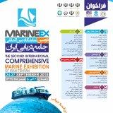 2nd Int'l Marine Exhibit Scheduled for Sept. 24