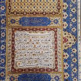 A page from the illuminated Qu'ran manuscript on display at the pavilion