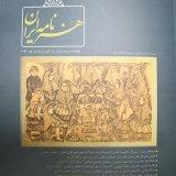 RICHT Launches First Iranian Art, Culture Magazine