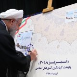 President Rouhani Officially Inaugurates Tabriz 2018
