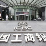 Top China Bank Seeking Iran Branch