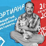 'Trucker and the Fox' Pic in Russian Festival Poster