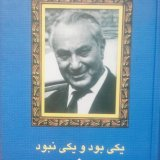 Remembering Iran's Father of Short Story
