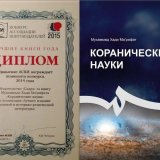 'Qur'anic Sciences' Wins Russia's Year Book Award
