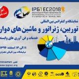 Tehran to Host IPGTEC 2018