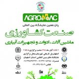 Isfahan Hosts AGROMAC 2018