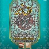 Tehran to Host International Carpet Expo