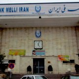 AML Courses at Bank Melli