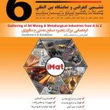 iMat 2017  in October