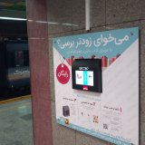 Fidiboxes have been installed in 22 subway stations.