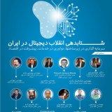 Tehran ITC 2017 Focuses on Digital Transformation