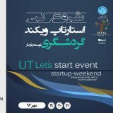 The event is sponsored by the University  of Tehran and the Elite Iranian  Entrepreneurs Foundation.