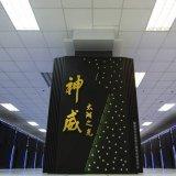 China Dominates List of Top Supercomputers