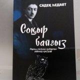 Kazakh Professor Translates Sadegh Hedayat's 'Blind Owl'