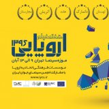 European Film Week in Tehran