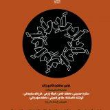 Group Video Exhibit on Persian  Poet Hafez