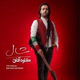 Kaveh Afagh's 'Shawl' Out Next Week