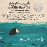 Behrangi's Little Black Fish to Go on Stage