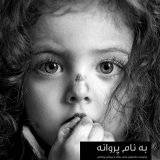 Photo Exhibition for Butterfly Children