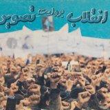 Photos of 1979 Revolution, War at London's Tate