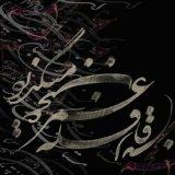Shoushtari's Calligraphy