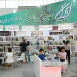 A view of Iran pavilion at the event