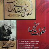 Calligraphy Event
