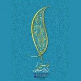 Fajr Music Festival Opening Delayed