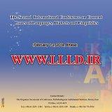 2nd Int'l Confab on Languages in Ahvaz