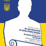 Poster Exhibit in Kiev