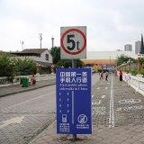 Cell Phone Lane in Chongqing