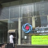 Distraint Notice for Iran Zamin Bank Assets