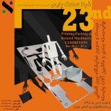 Tehran to Host Printing Exhibition