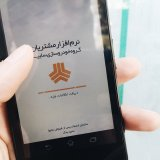 SAIPA Mobile Application Launched