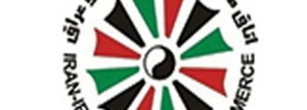 Erbil Confab to Focus on  Iran Trade