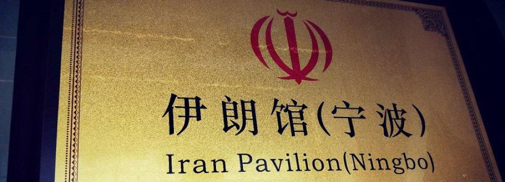 China's Port City of Ningbo Hosts Iran's 2nd Nat'l Pavilion