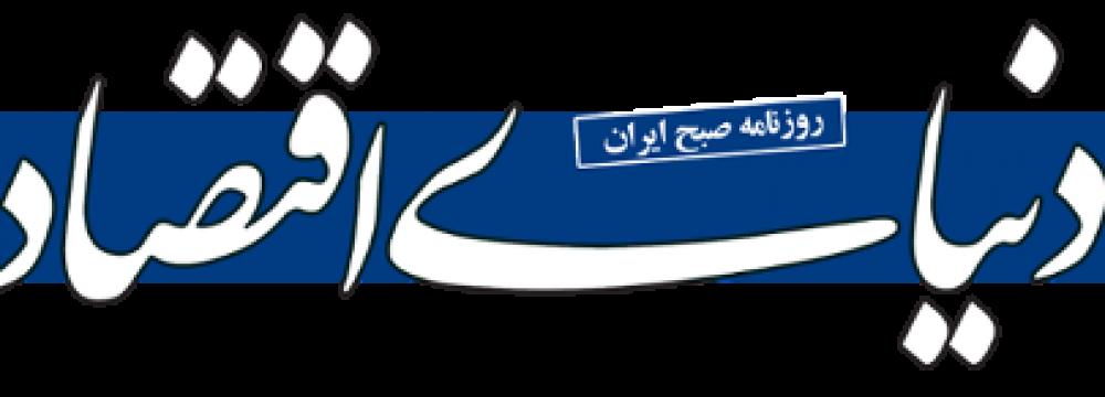 Confab on Iran's Economic Prospects Planned