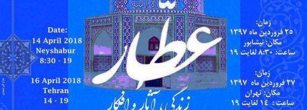 Conference on Attar of Nishabur