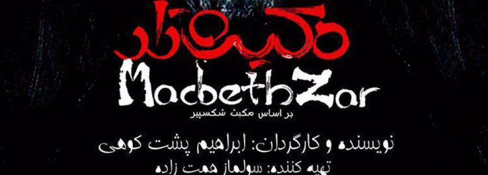 Shakespeare's Macbeth Mixed With Persian Gulf Ritual